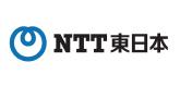 NTT東日本(東日本電信電話株式会社)